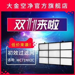 大金空气净化器初效过滤网耗材适用MC71NV2C款包邮