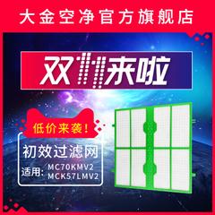 大金空气净化器初效过滤网适用MC70KMV2/MCK57LMV款