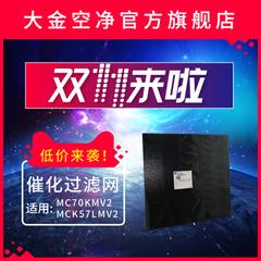 大金空气净化器过滤网/除臭网适用MC70KMV2 MCK57LMV2通用型