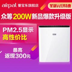airpal空气净化器除甲醛二手烟杀菌便携式滤网家用新品雾霾ap180