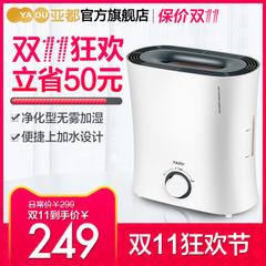 亚都SZ-J029加湿器家用静音卧室无雾加湿器办公室
