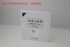 大金空气净化器MCK38RV2C加湿滤网