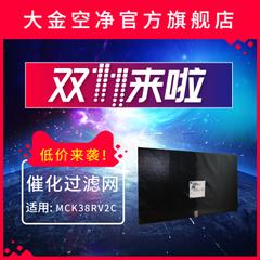 大金空气净化器除臭催化过滤网适用MCK38RV2C大金空净官方旗舰店