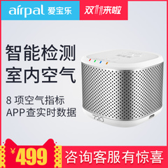 airpal爱宝乐720环境宝便携车载空气检测仪家用环境质量监测器