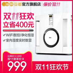 亚都空气加湿器卧室纯净智能恒湿SZK-J361WIFI家用办公静音