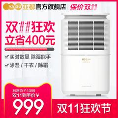 亚都除湿机抽湿器 YD-C102BGW家用静音除湿器