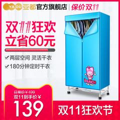 亚都干衣机家用静音省电烘衣机双层暖风速干烘干机家用YD-D401F