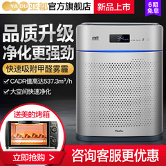 亚都空气净化器家用卧室除甲醛雾霾pm2.5静音