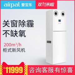 airpal爱宝乐新风空气净化器