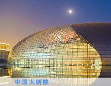 Blueair空气净化器典型客户-中国大剧院