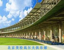 Blueair空气净化器典型客户-北京美松高尔夫俱乐部