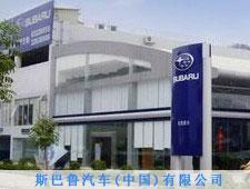 Blueair空气净化器典型客户-斯巴鲁汽车(中国)有限公司