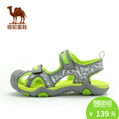 小骆驼童鞋儿童凉鞋夏季中大童包头防滑防撞男童女童户外沙滩凉鞋