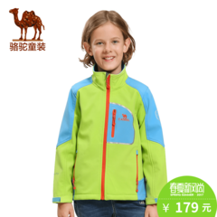 小骆驼童装男童女童防水防风防静电摇粒绒外套儿童户外保暖软壳衣