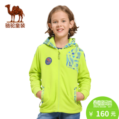 小骆驼童装春季男女儿童户外服抗静电舒适保暖连帽抓绒衣