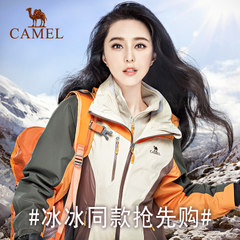 【范冰冰同款】骆驼户外冲锋衣 女三合一两件套防风保暖冲锋衣冬