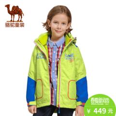 小骆驼童装男女儿童户外时尚外套三合一两件套防风防水保暖冲锋衣