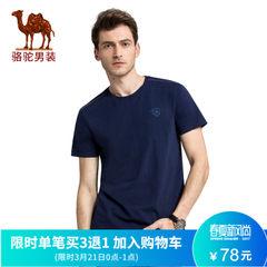 骆驼牌男装 2017夏季新款时尚纯色休闲棉质圆领绣标短袖T恤衫男装