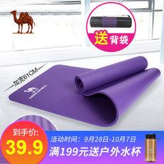 骆驼瑜伽垫男女士初学者三件套加长加宽加厚防滑瑜珈垫无味健身垫
