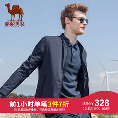 骆驼男装 2018秋季新款青年时尚韩版休闲纯色立领商务夹克外套男